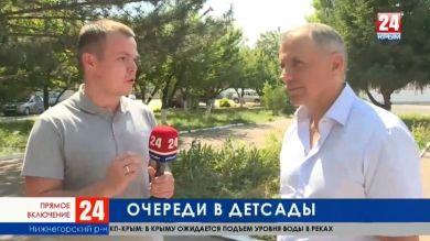 Когда в Крыму ликвидируют очередь в детские сады? Прямое включение