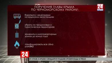 Поручения Главы Республики Сергея Аксёнова по итогам выезда в Черноморский район