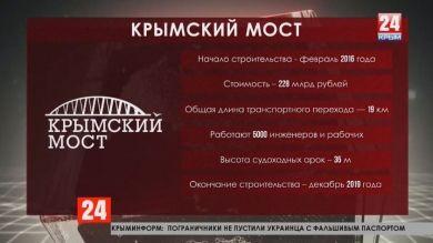 Строительство Крымского моста: факты и цифры