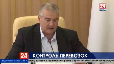 Ужесточить контроль. В правительстве Крыма обсудили деятельность нелегальных автомобильных перевозчиков