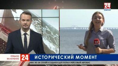 Строители Крымского моста завершили укладку рельсов на железнодорожной части через Керченский пролив. Прямое включение