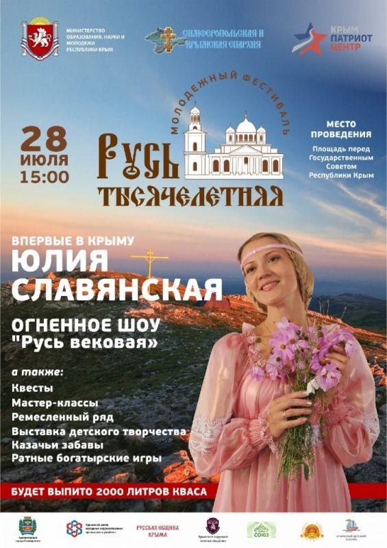 Фестиваль «Русь тысячелетняя» пройдет в Симферополе 28 июля