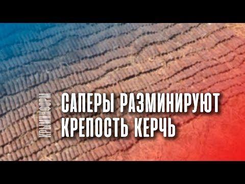 Саперы МЧС закончили разминирование крепости Керчь
