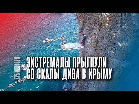 Аксёнов назвал страны-участницы Кубка мира по клифф-дайвингу в Крыму