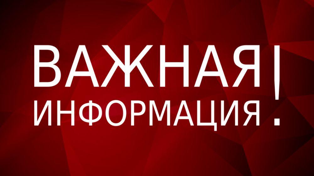 Минприроды Крыма информирует о необходимости представления декларации о воздействии на окружающую среду