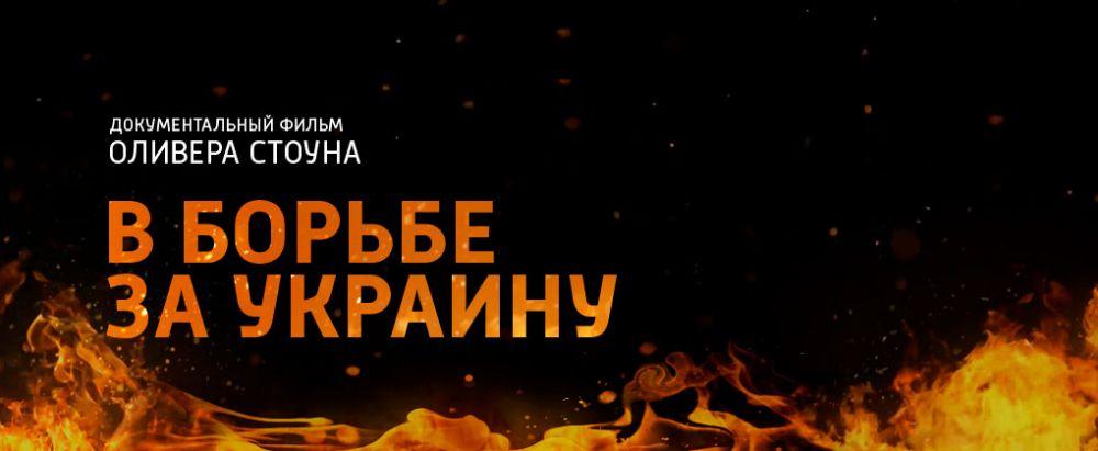 """Премьера фильма Оливера Стоуна """"В борьбе за Украину"""" в пятницу, 19 июля в 21:00"""