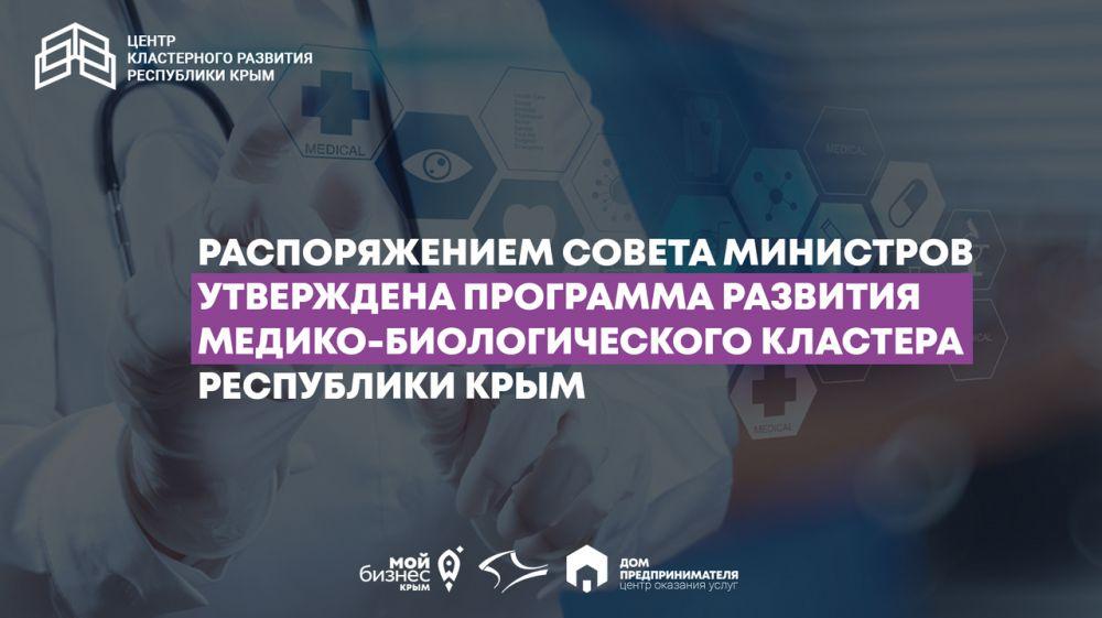 Минэкономразвития Крыма и Центр кластерного развития сообщают о начале набора участников медико-биологического кластера Республики Крым