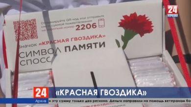 Крымчане собрали более 250 тысяч рублей во время Всероссийской акции «Красная гвоздика»