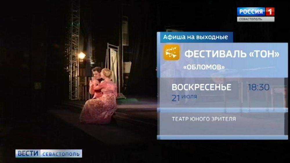 Афиша с Ксенией Егоровой 20-21 июля