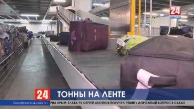 Двести пятьдесят тонн багажа в сутки проходит через систему обработки в Симферопольском аэропорту