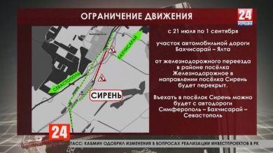 С 21 июля будет перекрыт выезд из Бахчисарая в сторону посёлка Сирень