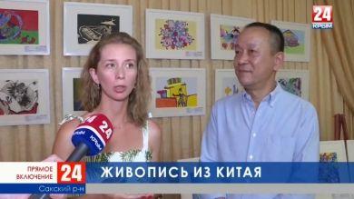 «Мир так велик, а я живу в Китае». В Саках проходит выставка картин детей из Поднебесной. Прямое включение