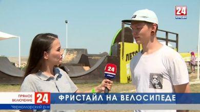 Что такое BMX? Прямое включение корреспондента «Крым 24» Салии Салямова