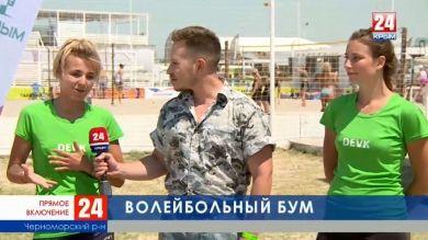 Насколько популярен волейбол на международном фестивале «EXTREME КРЫМ»? Прямое включение