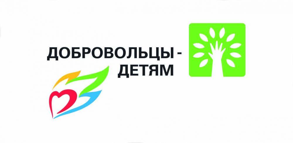 Крымчане активно участвуют во всероссийской акции «Добровольцы – детям»