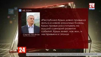 Глава Крыма не надеется на существенные изменения отношений между странами после выборов на Украине