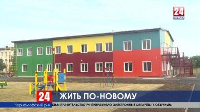 Новые детские сады, площадки и газификация. Какие ещё изменения произошли в Черноморском районе?