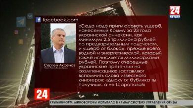 """Глава Крыма пообещал украинскому банку """"дырку от бублика"""""""