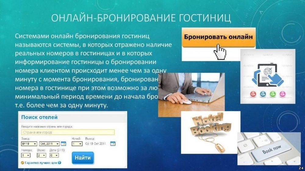 В России началась разработка нового сервиса бронирования, в который включат отели Севастополя и Крыма