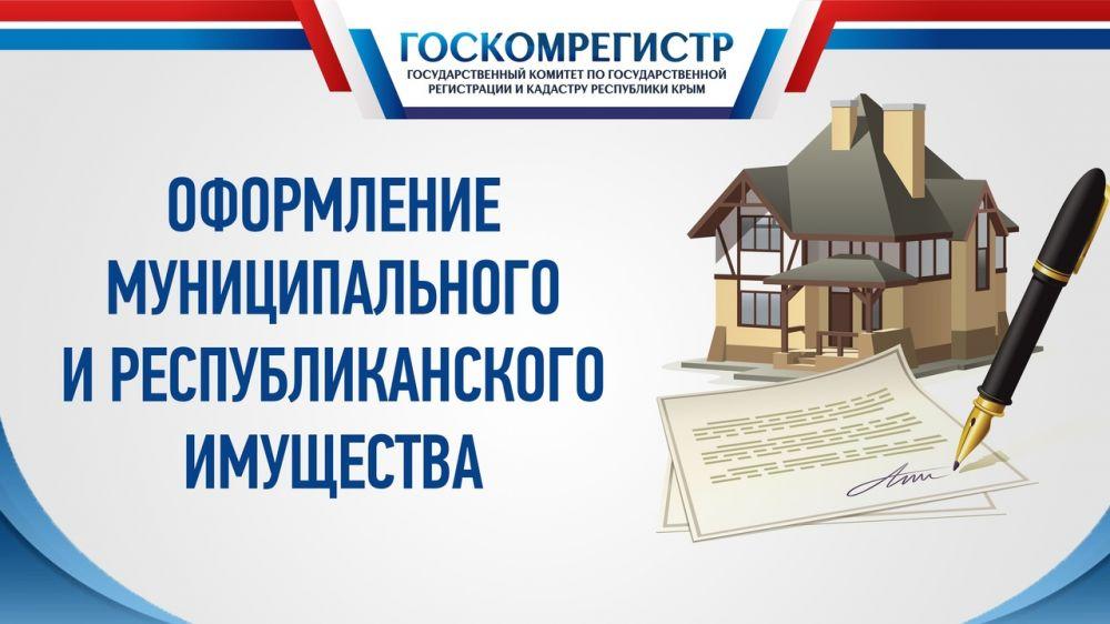 Специалисты Госкомрегистра зарегистрировали право собственности Республики Крым на 29 земельных участков для обеспечения граждан, относящихся к льготной категории