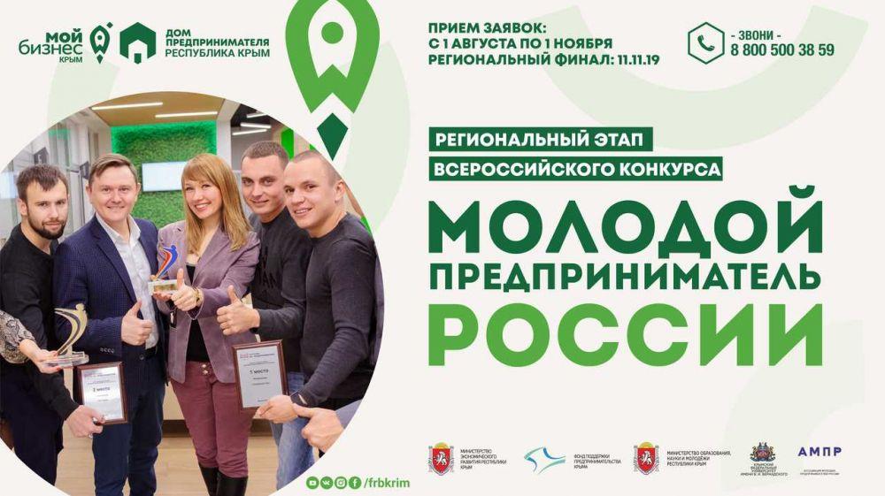 Стартует региональный этап Всероссийского конкурса «Молодой предприниматель России - 2019»