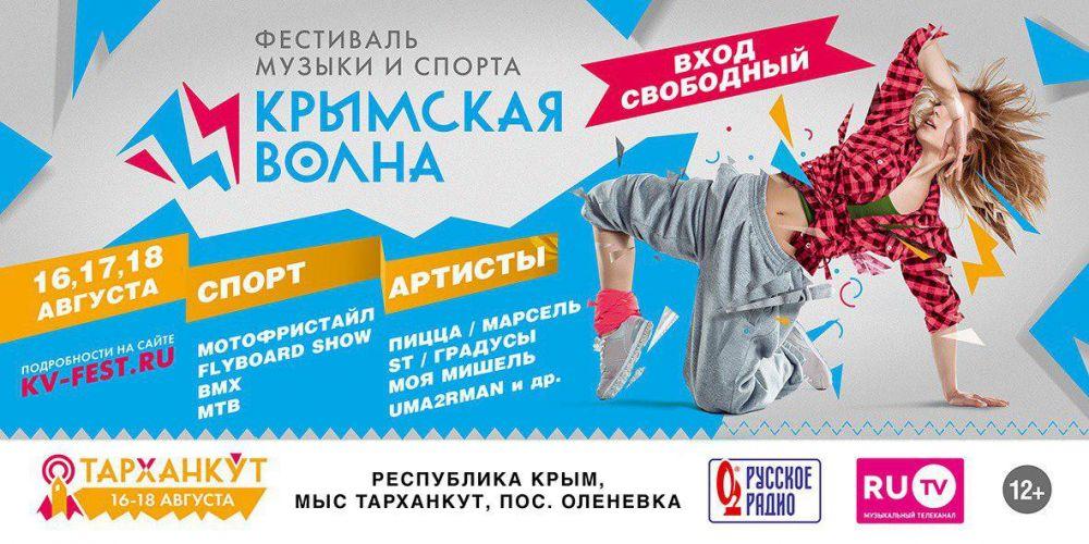 В Оленевке во второй раз пройдет фестиваль «Крымская волна. Тарханкут»