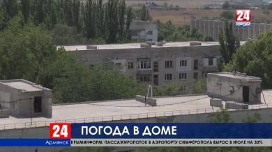 Погода в доме. В Армянске ливни прошли - на улице и в жилых домах