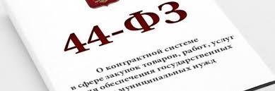 В Крыму можно получить бесплатный спецкурс по изменениям 44-ФЗ
