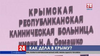 Глава Крыма Сергей Аксёнов пообещал Президенту достроить многопрофильный медцентр имени Семашко в 2019 году