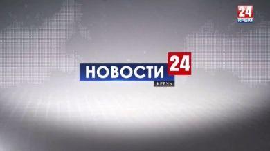 Новости Керчи. Выпуск от 12.08.19