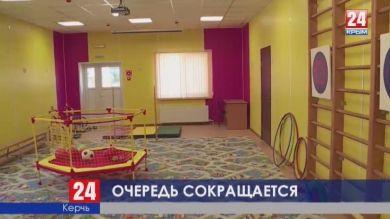 В этом году в Керчи появится 600 дополнительных мест в детских садах