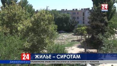 За три года шестнадцать сирот из Джанкойского района получили собственные квартиры
