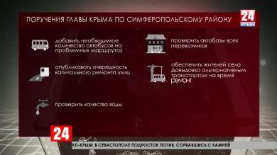 Поручения Главы Республики Сергея Аксёнова по итогам выезда в Симферопольский район