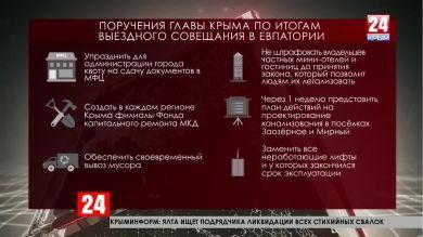 Поручения главы Крыма по итогам выездного совещания в Евпатории