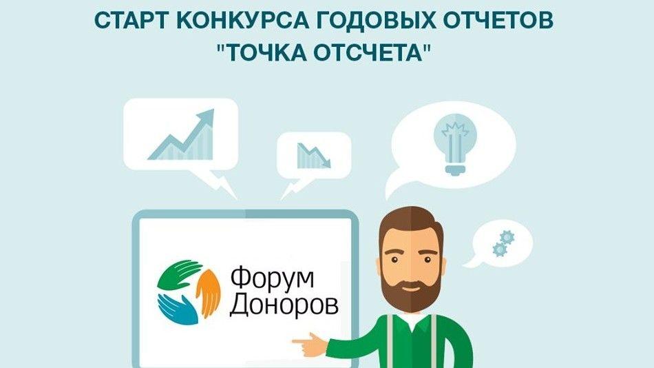 Всероссийский конкурс добровольных публичных годовых отчетов некоммерческих организаций «Точка отсчета»