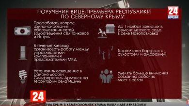 Поручения вице-премьера Республики по итогам выездного совещания в Красноперекопске