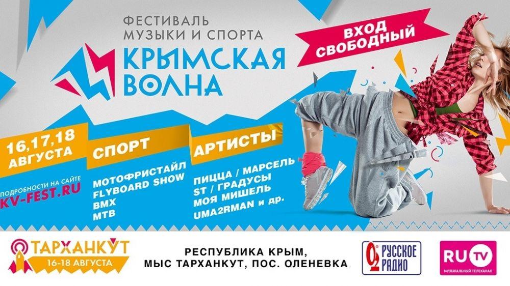 «Крымская волна. Тарханкут» — ещё больше музыки и спорта!