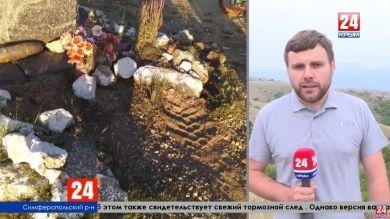 Вандализм или случайность? В Крымских горах разрушен памятник партизанам