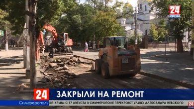 Улицу Александра Невского в Симферополе закрыли на ремонт