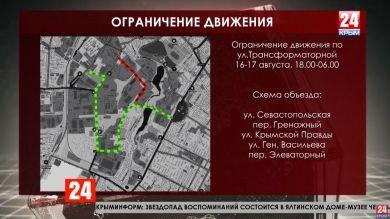 Ограничение движения по ул. Трансформаторной 16-17 августа. Схема объезда