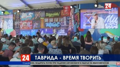 У частники фестиваля «Таврида-АРТ» получат гранты на сумму 80 миллионов рублей