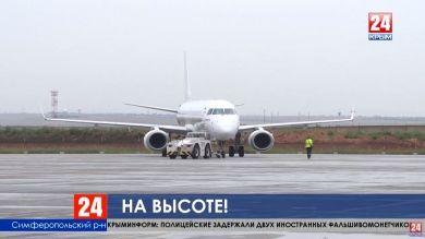 На высоте! Аэропорт «Симферополь» бьёт рекорды