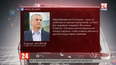 Глава Крыма поздравил православных со светлым праздником Преображения Господня!