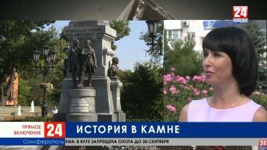 Памятнику Екатерины II в Симферополе исполнилось три года
