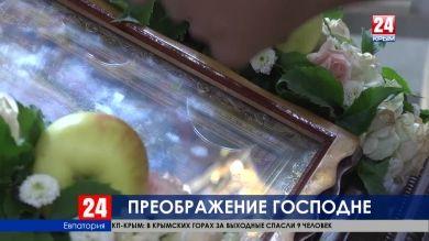Яблочный спас или Преображение Господне, как отметили православный праздник в Крыму?