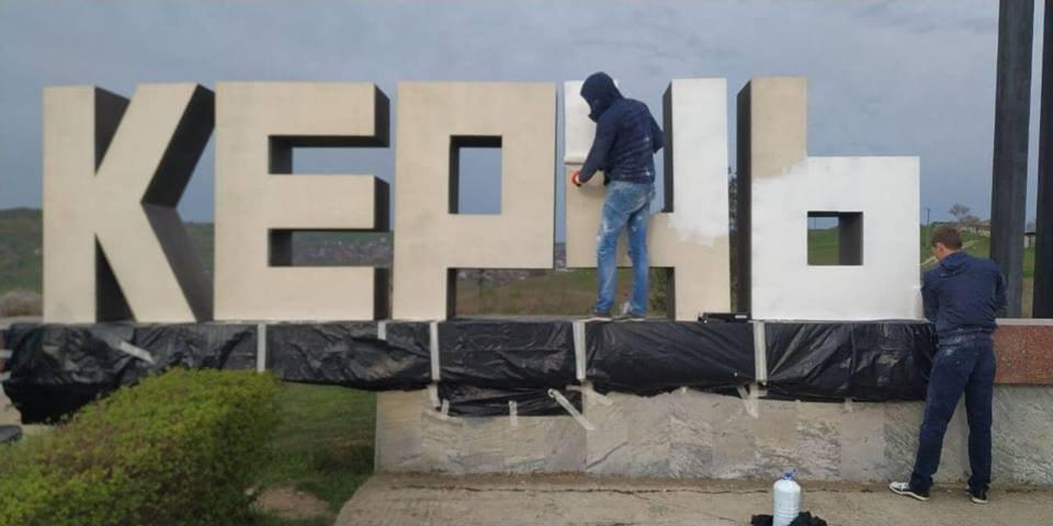 Керчь готовится к проведению всероссийской вахты памяти «Крымфронт-Аджимушкай-Эльтиген-2019»