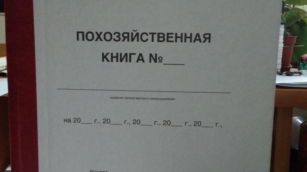 В селе Насыпное под Феодосией обновят базу данных хозяйственных книг учета населения