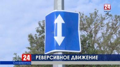 На выезде из Симферополя впервые запустили реверсивное движение