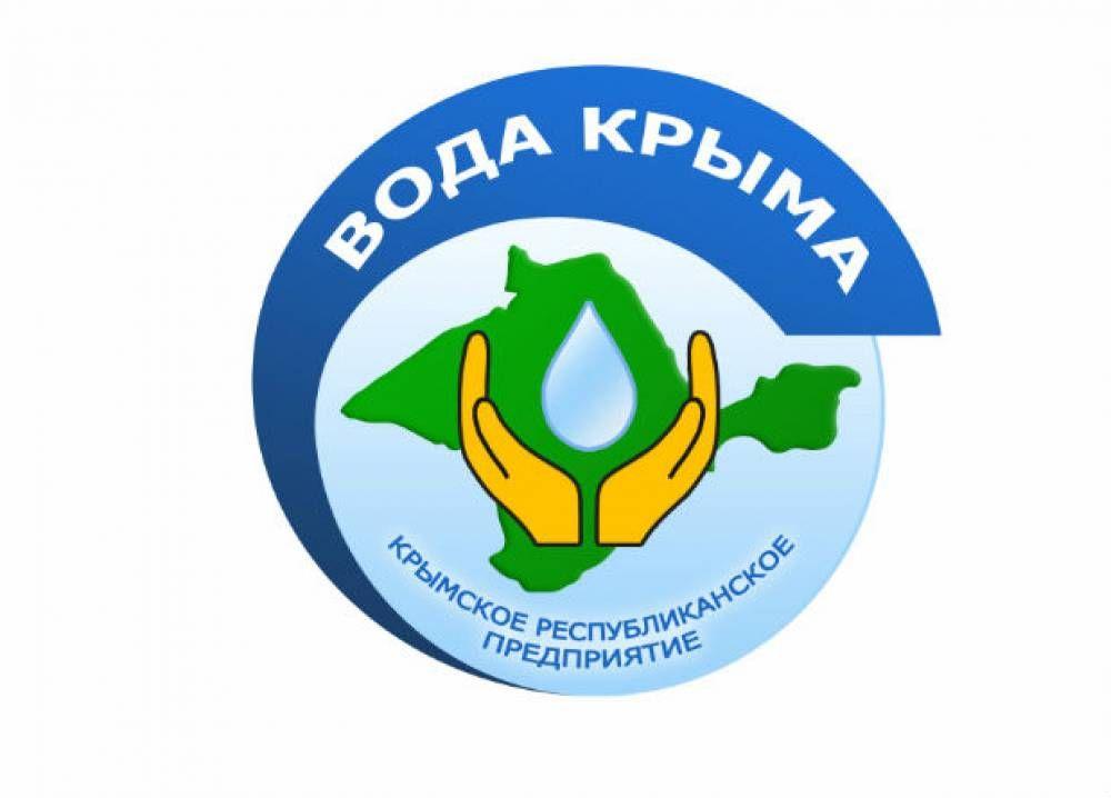 Евпаторийский филиал ГУП РК «Вода Крыма» информирует
