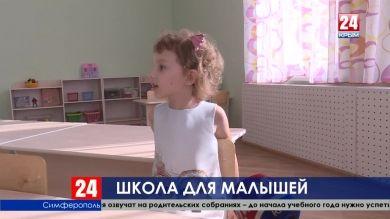 Плюс 260 мест для малышей: в Симферополе открыли детский сад